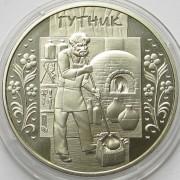 Украина 2012 5 гривен Гутник стеклодув