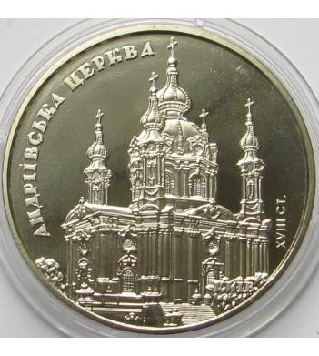 Украина 2011 5 гривен Андреевская церковь