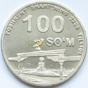 Узбекистан 2009 100 сом Ташкент Эзгулик аркаси