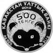 Казахстан 2013 500 тенге Длинноиглый еж