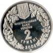 Украина 2008 2 гривны Гриф черный