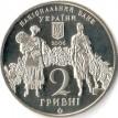 Украина 2006 2 гривны Георгий Нарбут