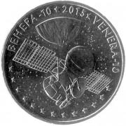 Казахстан 2015 50 тенге Венера-10 Космос