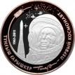 Казахстан 2011 500 тенге Первый космонавт Гагарин