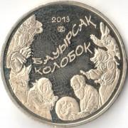 Казахстан 2013 50 тенге Колобок