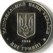 Украина 2008 2 гривны Евгений Петрушевич