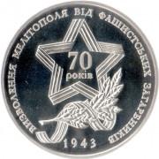 Украина 2013 5 гривен Освобождение Мелитополя