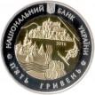 Украина 2016 5 гривен 70 лет Закарпатской области