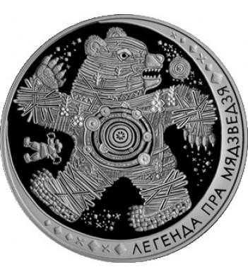 Беларусь 2012 1 рубль Легенда о медведе