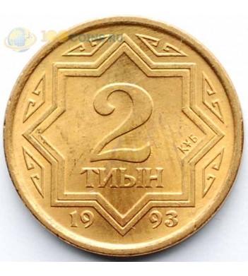 Казахстан 1993 2 тиын (латунь)