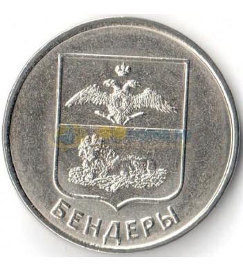 Приднестровье 2017 1 рубль герб Бендеры