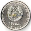 Приднестровье 2017 1 рубль Мемориал Славы Григориополь