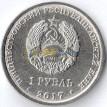 Приднестровье 2017 1 рубль герб Слободзея