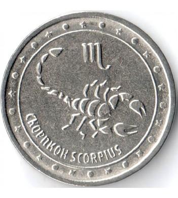 Приднестровье 2016 1 рубль Знаки зодиака Скорпион