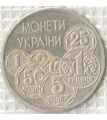 Украина 1996 2 гривны Монеты Украины (1997)
