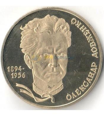 Украина 2004 2 гривны Александр Довженко