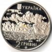 Украина 2017 2 гривны Иван Айвазовский