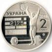 Украина 2018 2 гривны Леонид Жаботинский