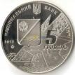 Украина 2012 5 гривен Кача