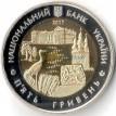 Украина 2017 5 гривен Черниговская область