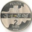 Украина 2000 2 гривны Художественная гимнастика