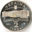 Украина 2005 2 гривны Университет Жуковского 75 лет