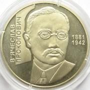 Украина 2006 2 гривны Вячеслав Прокопович