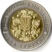 Украина 2007 5 гривен ОБСЕ XVI сессия