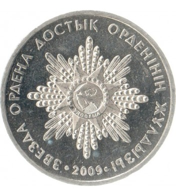Казахстан 2009 50 тенге Звезда ордена Достык