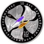Киргизия 2010 10 сом 10 лет ЕврАзЭС