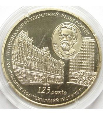 Украина 2010 2 гривны Харьковский политехнический институт