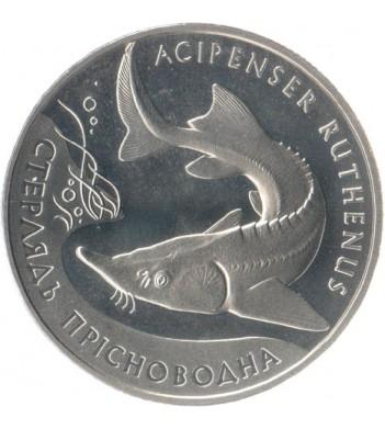 Украина 2012 2 гривны Стерлядь пресноводная
