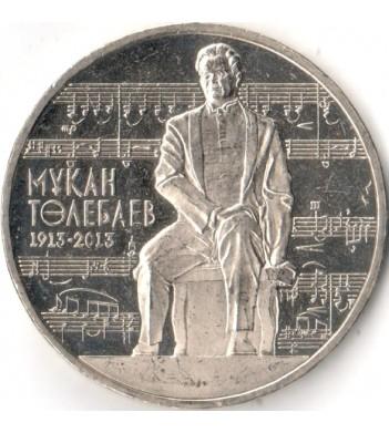 Казахстан 2013 50 тенге Тулебаев 100 лет