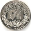 Украина 2014 5 гривен Корсунь-Шевченковская битва