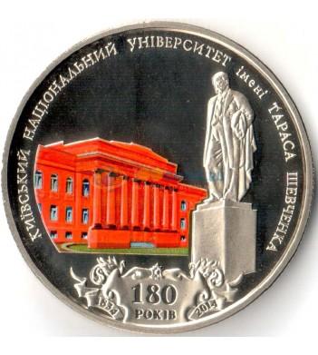 Украина 2014 2 гривны Киевский университет Тараса Шевченко
