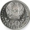 Казахстан 2015 50 тенге 550 лет Казахскому ханству