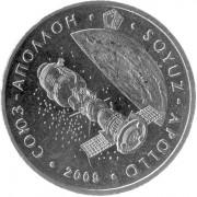 Казахстан 2009 50 тенге Союз-Аполлон Космос