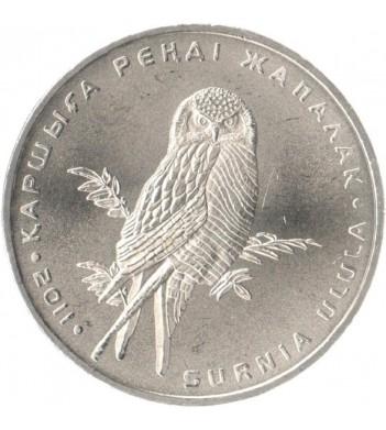 Казахстан 2011 50 тенге Ястребиная сова
