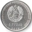 Приднестровье 2016 1 рубль 55 лет первому полету в космос