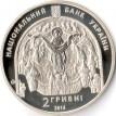 Украина 2014 2 гривны Николай Рерих