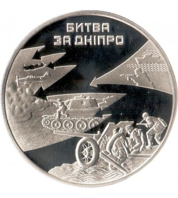 Украина 2013 5 гривен Битва за Днепр