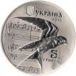Украина 2016 5 гривен Щедрик