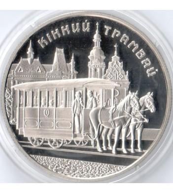 Украина 2016 5 гривен Конный трамвай