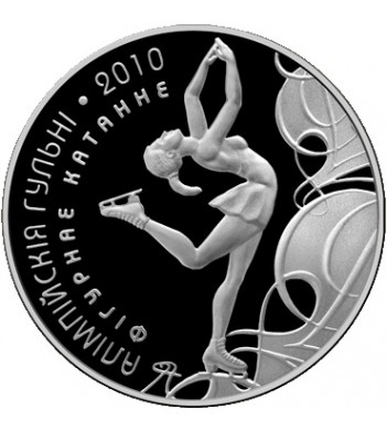 Беларусь 2008 20 рублей Фигурное катание Олимпиада