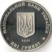 Украина 2009 2 гривны Кость Левицкий