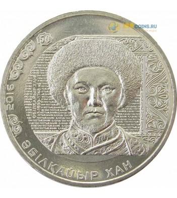 Казахстан 2016 100 тенге Абилкайыр хан