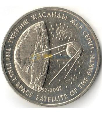 Казахстан 2007 50 тенге Спутник Земли Космос