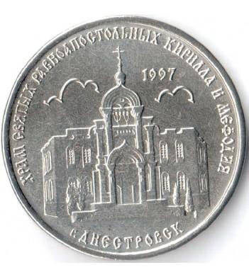 Приднестровье 2016 1 рубль Кирилло-Мефодиевская церковь