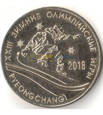 Приднестровье 2017 25 рублей Олимпиада Пхенчхан