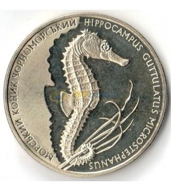 Украина 2003 2 гривны Морской конек